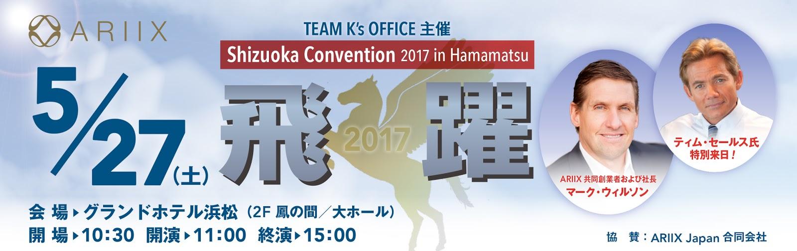 「飛躍 2017 IN HAMAMATSU」開催のお知らせ