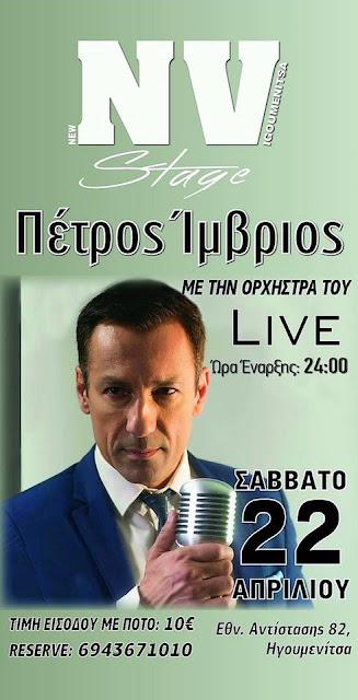 Ηγουμενίτσα: Ο Πέτρος Ίμβριος ζωντανά στο ENVY stage