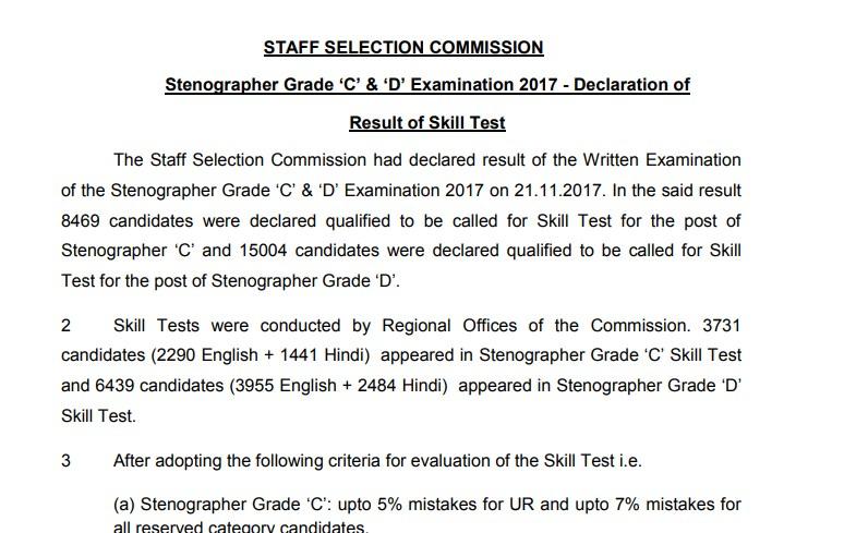 Stenographer Grade C D Examination 2017