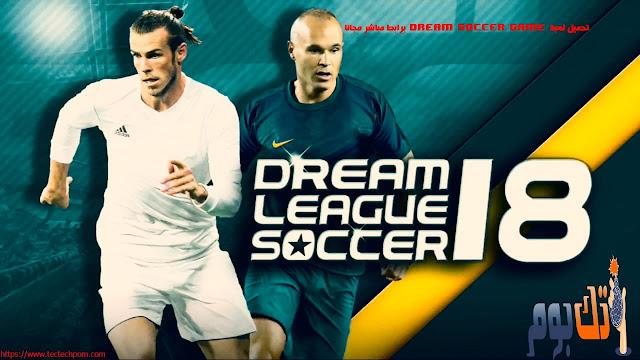 تحميل لعبة Dream Soccer Game 2019 برابط مباشر مجانا