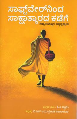 http://www.navakarnatakaonline.com/softwareninda-sakshathkadrge