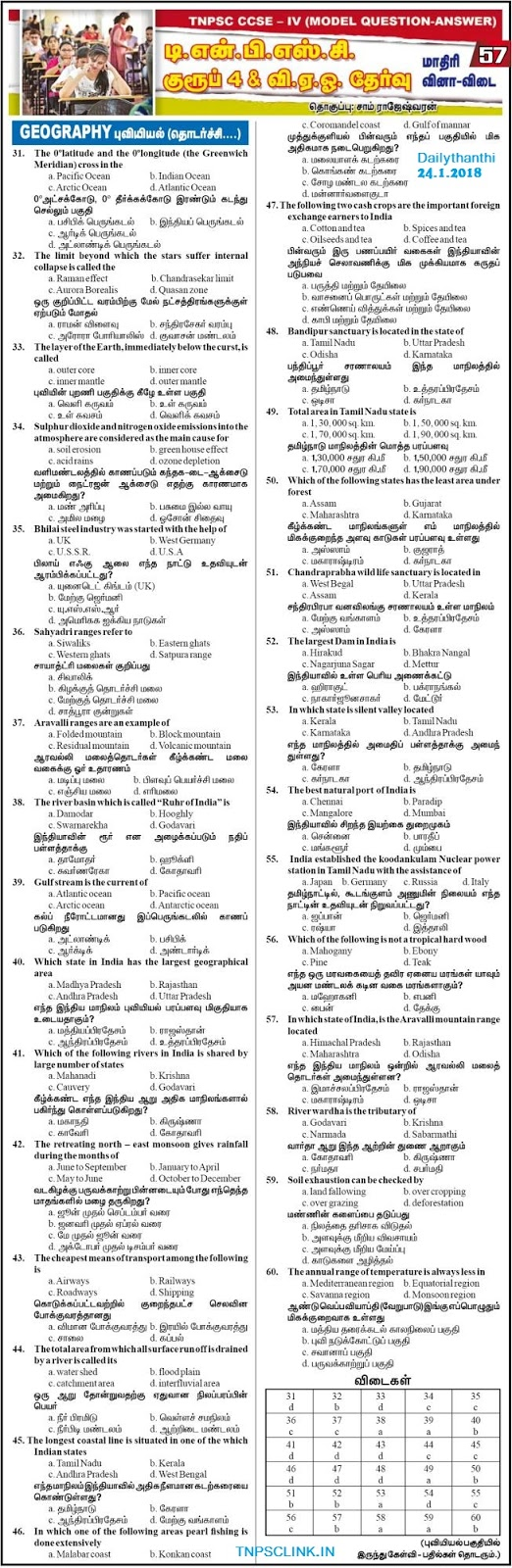 TNPSC Group 4 Geography Model Papers - Dinathanthi Jan 24, 2018, Download as PDF