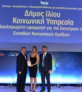 7858fbfbc8 Χρυσό Βραβείο Δήμου Ιλίου στα Best City Awards 2017