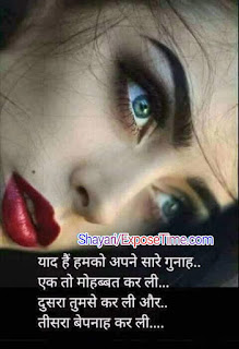 love-romantic-sad-shayari