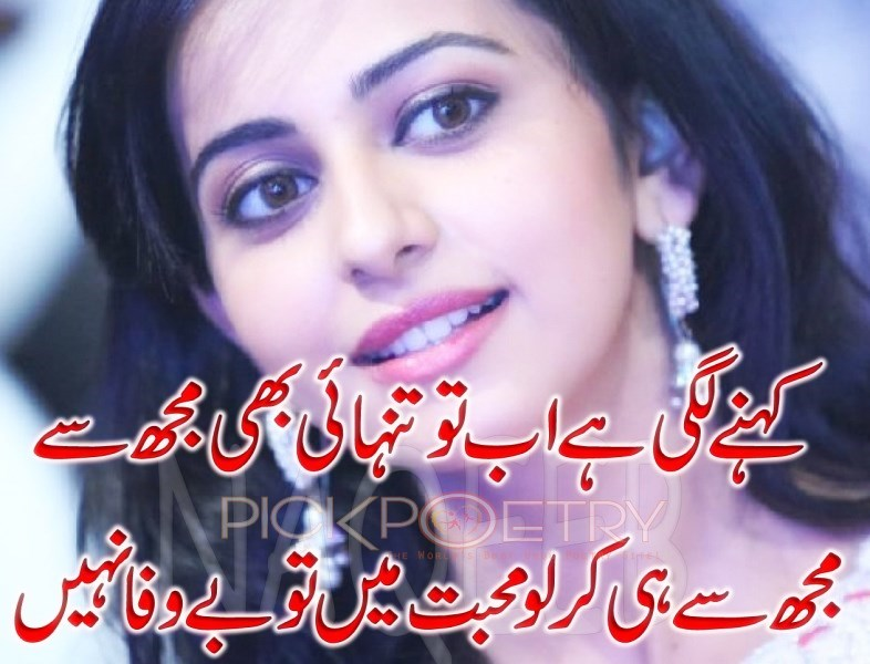 Love Poetry 2 Lines Pics in Urdu | Best Urdu Poetry Pics and ...