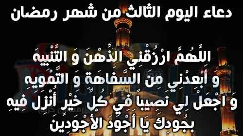 دعدعاء اليوم الثالث من شهر رمضان   ادعية شهر رمضان 2016   دعاء ثالث ايام رمضاناء اليوم الثالث من شهر رمضان   ادعية شهر رمضان 2016   دعاء ثالث ايام رمضان