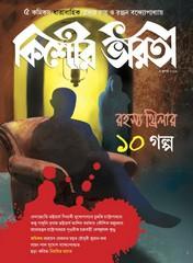 Kishor Bharati July 5, 2016 pdf