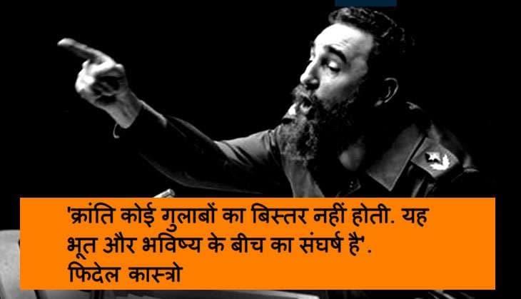 Best Fidel Castro Quotes & Slogans In Hindi ~ फिदेल कास्त्रो के क्रन्तिकारी विचार और कथन