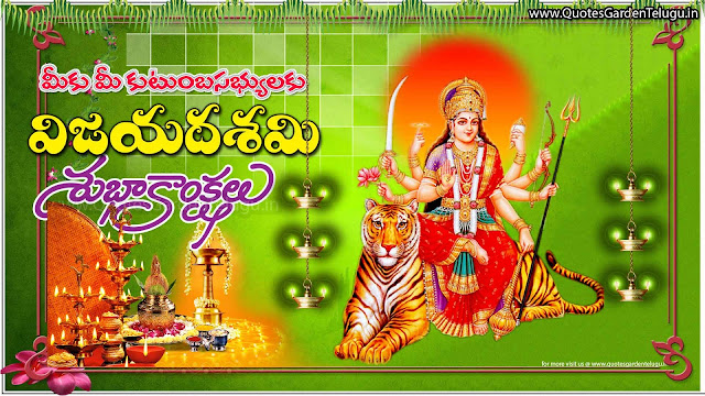 vijayadashami greetings telugu quotations 2016