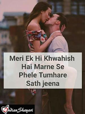 Romantic Shayari Image