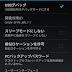 Android端末を「デバッグモード」(USBデバッグ)に設定する