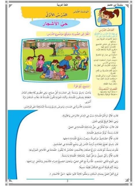 ملزمة لغة عربية للصف الثالث الابتدائى