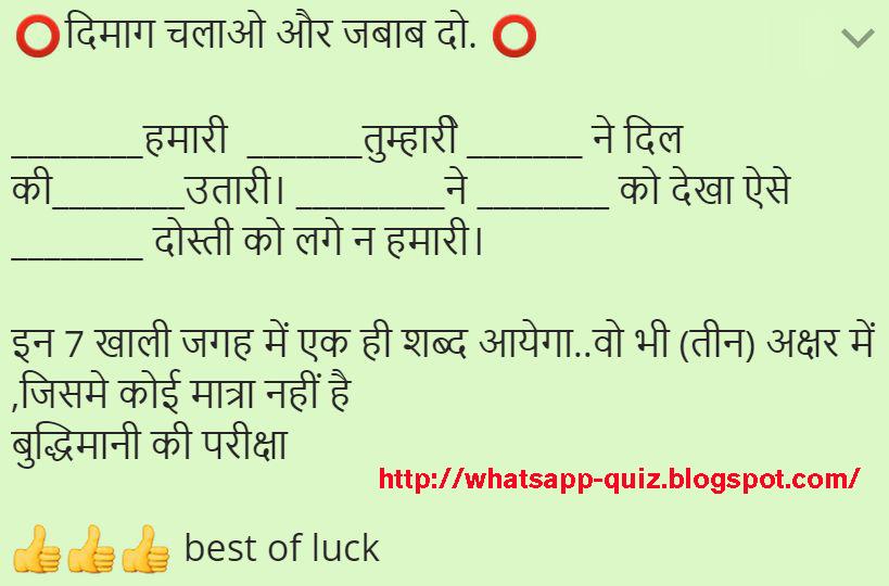 WhatsApp Quiz solution from Ram