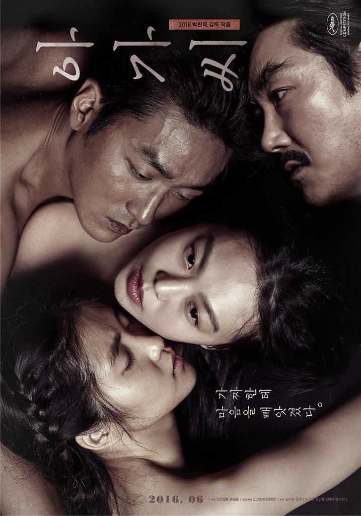 The Handmaiden (2016) ล้วง เล่ห์ ลวง รัก [เกาหลี 18+] พากย์ไทย