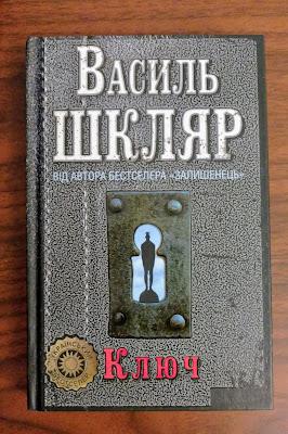 Ключ. Василь Шкляр