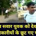 साइकिल सवार युवक जब पुलिस अधिकारीयों ने पहचाना तो छूट गए उनके पसीने फिर…