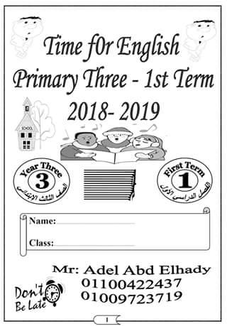 مذكرة اللغة الإنجليزية للصف الثالث الابتدائي ترم أول 2019 – موقع مدرستي