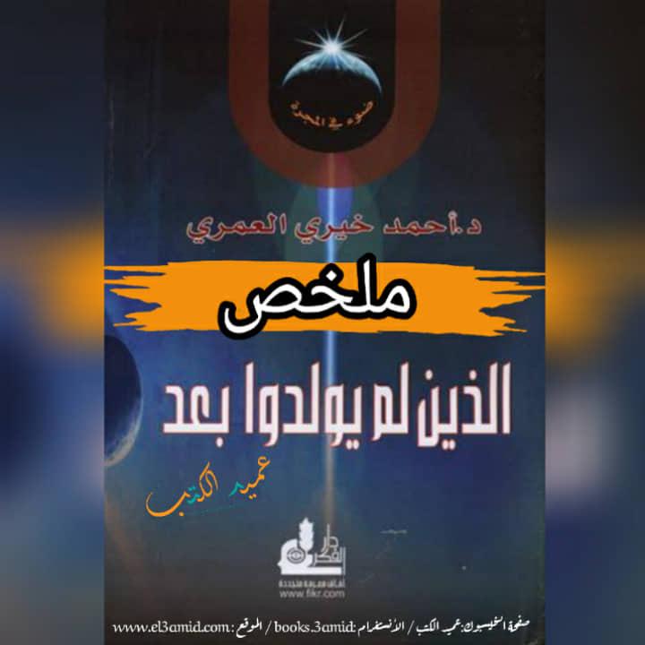 ملخص كتاب الذين لم يولدوا بعد (ضوء في المجرة) PDF | أحمد خيري العمري