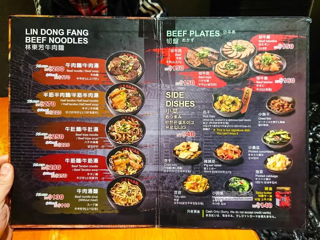 林東芳牛肉麵,台北必吃牛肉麵,台北美食