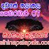 Lagna Palapala Ada Dawase  | ලග්න පලාපල | Sathiye Lagna Palapala 2019 | 2019-02-07