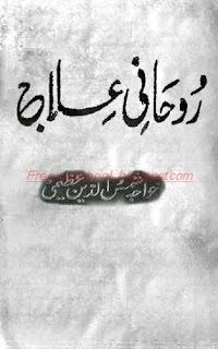 Rohani Ilaj By Shamsudin Azemi