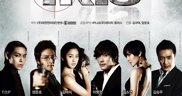 Iris Korean Movie