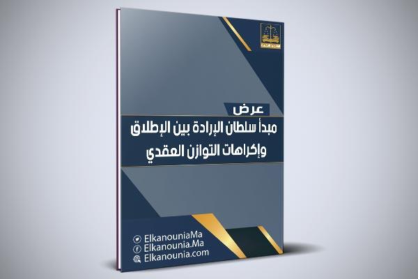 مبدأ سلطان الإرادة بين الاطلاق واكراهات التوازن العقدي PDF