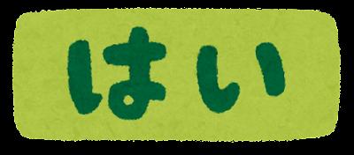 「はい」のイラスト文字