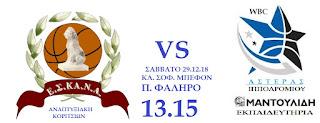 """Σάββατο 13.15 στο """"Σοφία Μπεφόν"""" (Π. Φάληρο)  ο φιλικός αγώνας της αναπτυξιακής κοριτσιών με τα εκπ. Μαντουλίδη"""