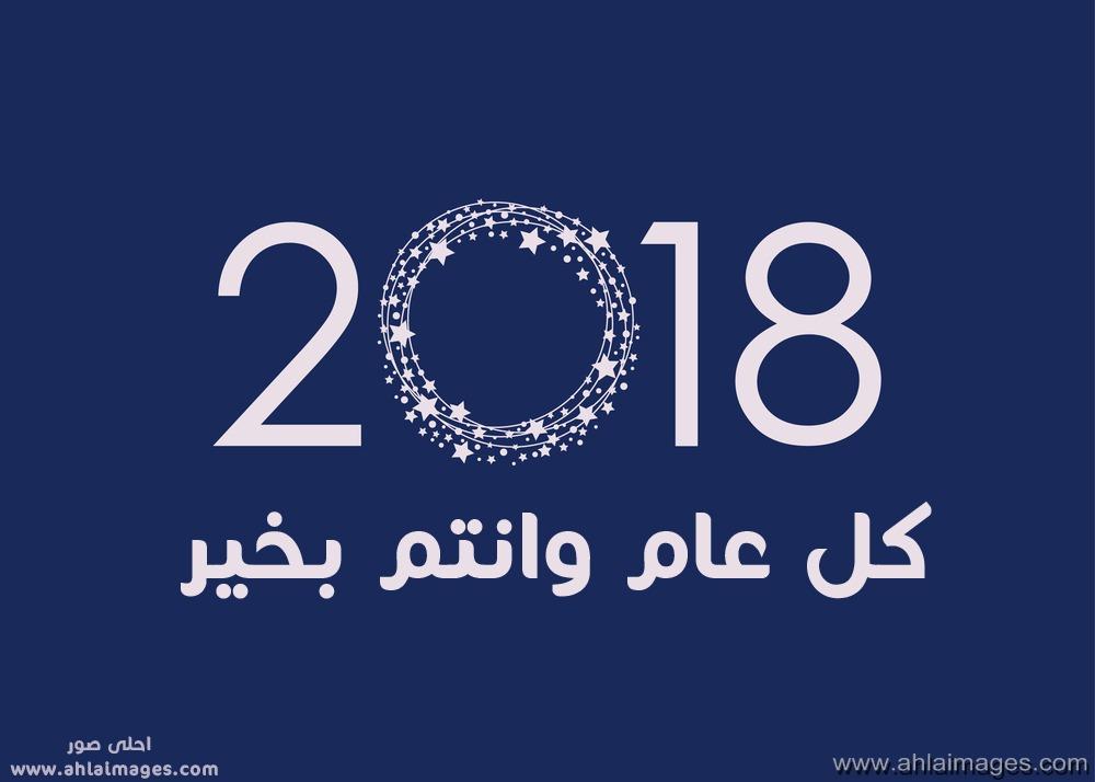 صور راس السنه الجديده وكروت تهنئه 2021