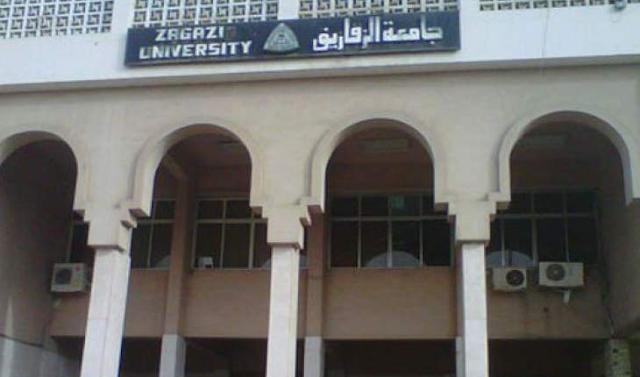 جامعة الزقازيق: الاحد اجازة بإذن الله تعالى ماعدا المستشفيات الجامعية والنوبتجيات والأمن والأعمال المقررة سابقا