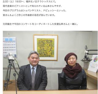 http://blog.fmfukui.jp/life/?p=2715