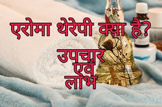 Aromatherapy in hindi.