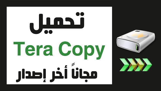تحميل برنامج تيرا كوبي TeraCopy 2019 لتسريع نسخ ونقل الملفات كامل مجانا