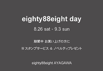 eighty88eight day◆eighty88eight エイティエイト綾川・香川