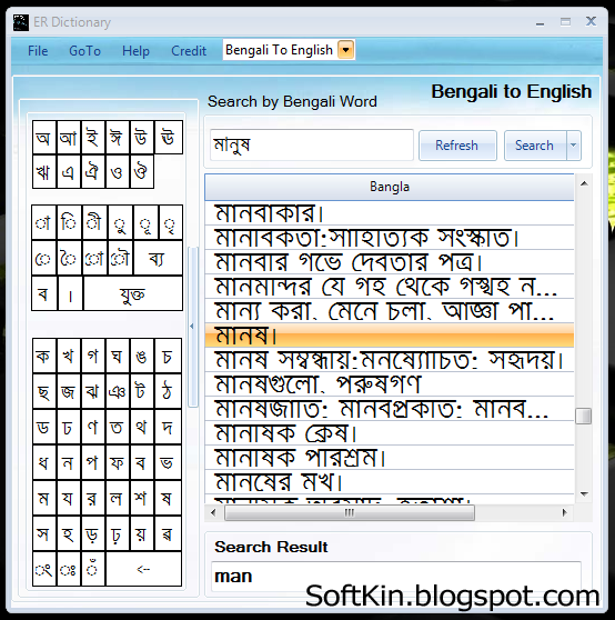 English to Bangla and Bangla to English Dictionary Free Download