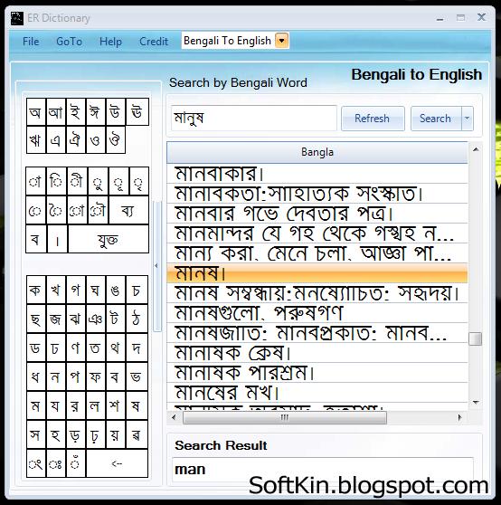 English to Bangla and Bangla to English Dictionary Free Download
