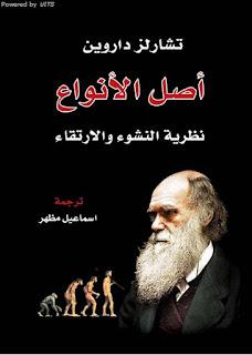 كتاب نظرية التطور لداروين pdf