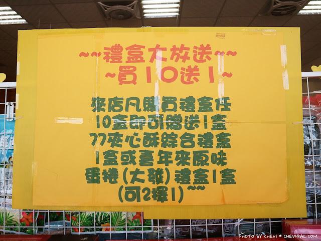 IMG 8963 - 熱血採訪│台灣E食館,年貨糖果餅乾禮盒買到剁手手!甜甜價讓你們吃得嘴甜心也甜!