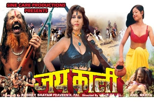 Jai kali Hindi Movie