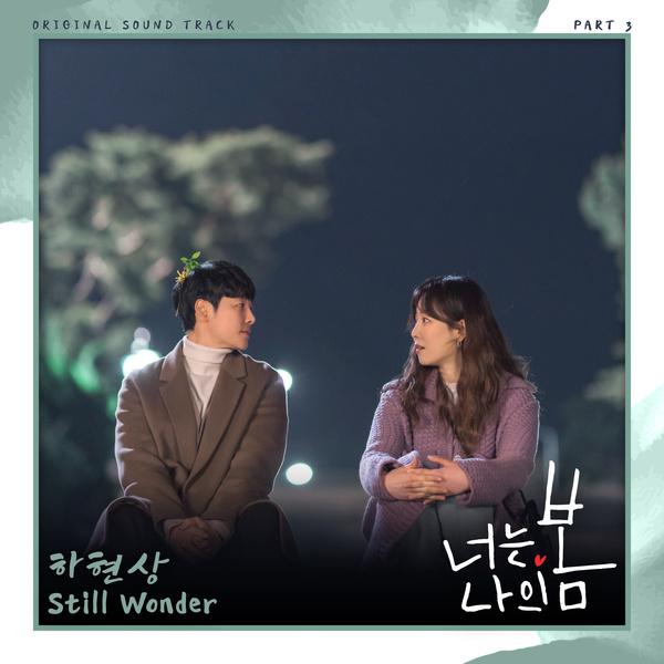 너는 나의 봄 OST Part 3