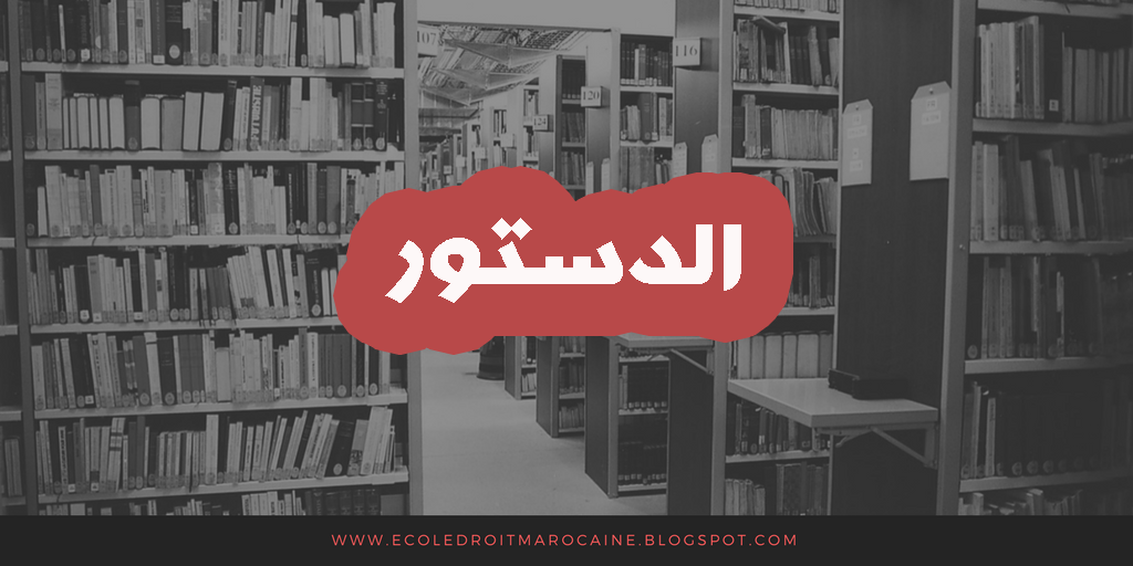 dostour maroc 2011 pdf