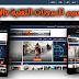 حصريا قالب نسيم للمدونات التقنية والإخبارية المدفوع مجانا