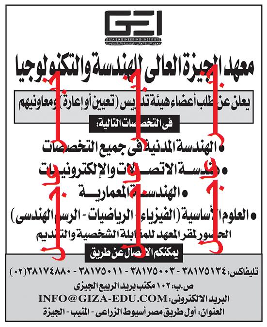 اعلان وظائف وزارة التعليم العالى للمؤهلات العليا منشور بجريدة الاخبار اليوم - التقديم بالبريد