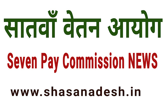 http://www.shasanadesh.in/2016/06/seven-pay-commission-news-7.htm