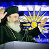 Μακαριστός Χριστόδουλος κλαίγοντας για την Μακεδονία:«Ετοιμάζουν γενική έφοδο κατά της χώρας…Η Μακεδονία θα σώσει την Ελλάδα, γιατί κάποια Ελλάδα αποφάσισε να αυτοκτονήσει...Η πίστη είναι η ελπίδα μας»![2 ΑΝΑΤΡΙΧΙΑΣΤΙΚΑ ΒΙΝΤΕΟ]