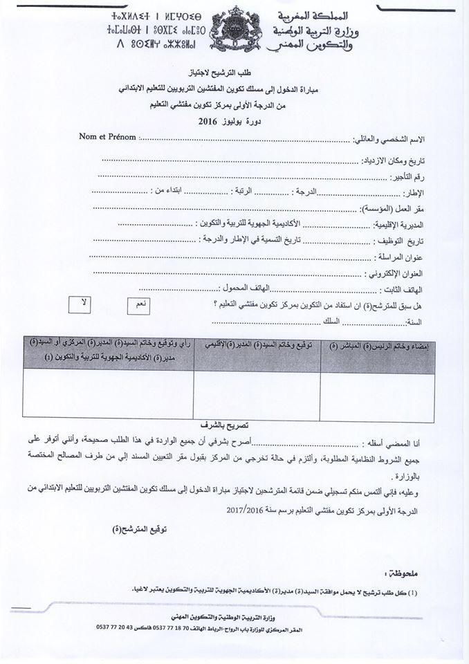 طلبات الترشيح لاجتياز مباراة الدخول إلى مركز تكوين مفتشي التعليم