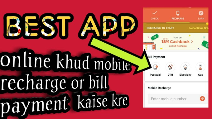 ONLINE RECHARGE KAISE KRE IN HINDI
