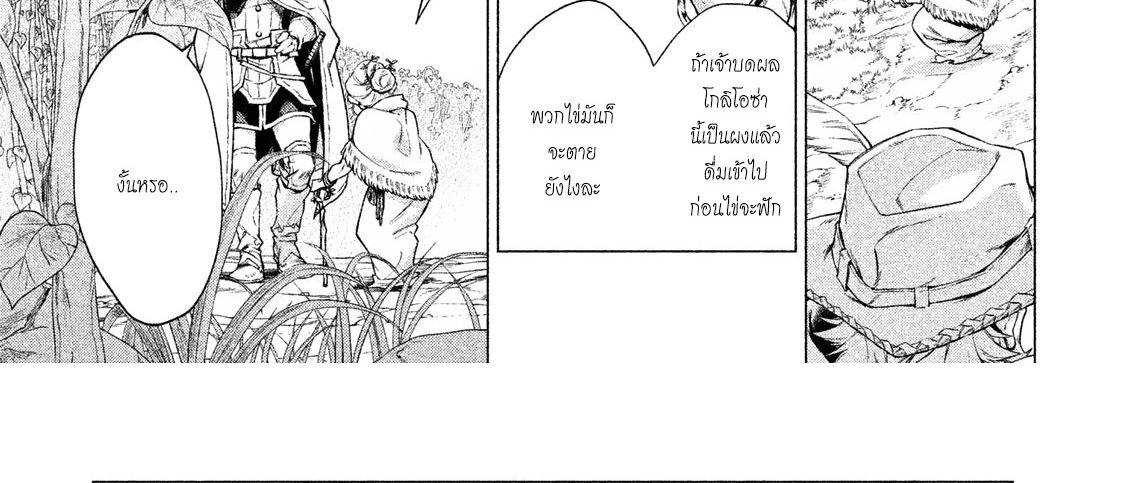 อ่านการ์ตูน Henkyou no Roukishi - Bard Loen ตอนที่ 4 หน้าที่ 41