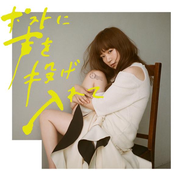 [Single] YUKI – ポストに声を投げ入れて (2016.07.13/MP3/RAR)